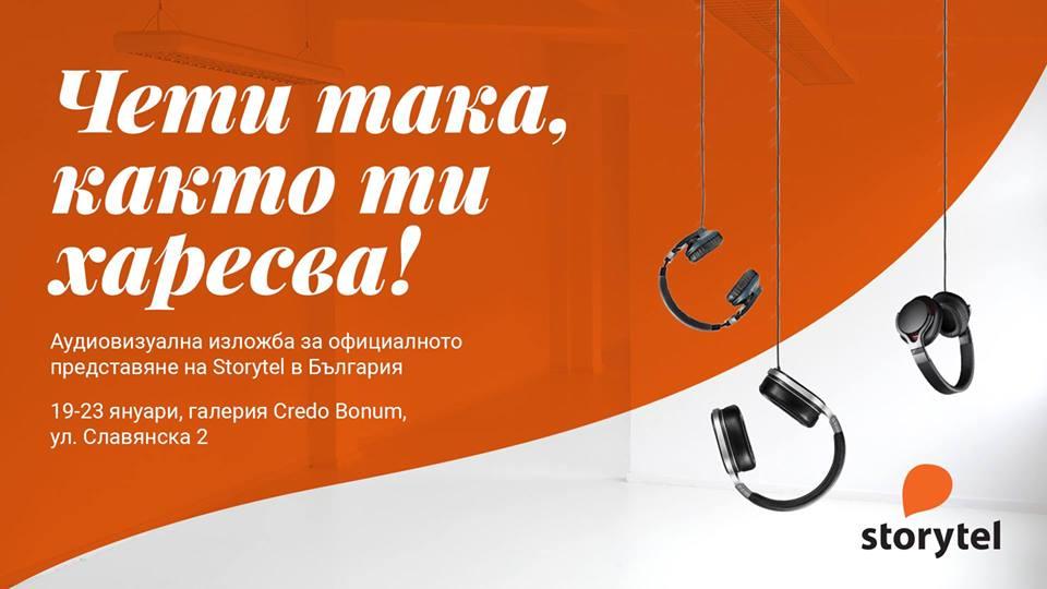 Чети така, както ти харесва - аудиовизуална изложба на Storytel