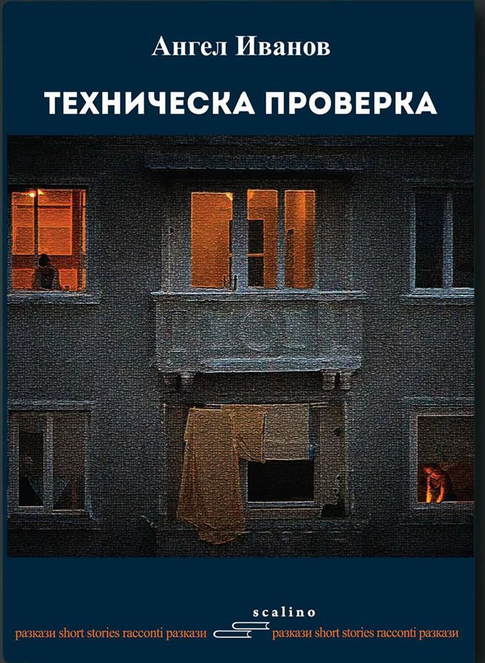 """Премиера на """"Техническа проверка"""" от Ангел Иванов Стара Загора"""