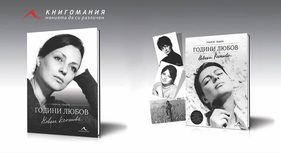 """Премиера на книгата за Невена Коканова """"Години любов"""" в Москва"""