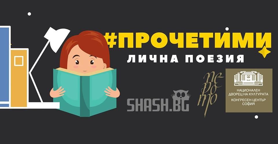 За първи път в София #ПрочетиМи-Лична Поезия