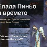 """Моноспектакъл по романа """"Елада Пиньо и времето"""" ще се играе в София"""