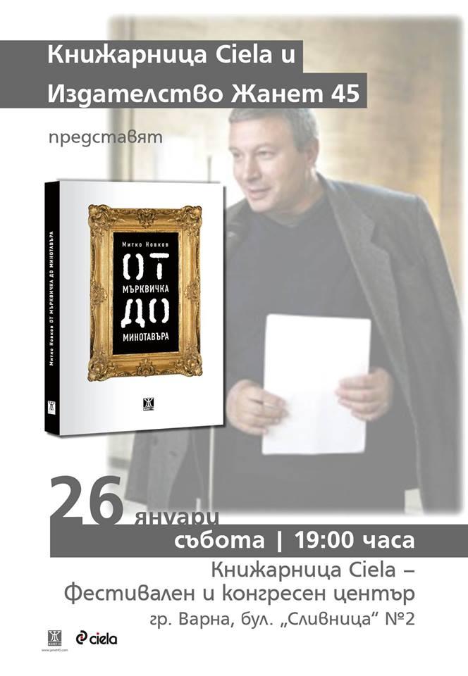 """Представяне """"От Мърквичка до Минотавъра"""" във Варна"""