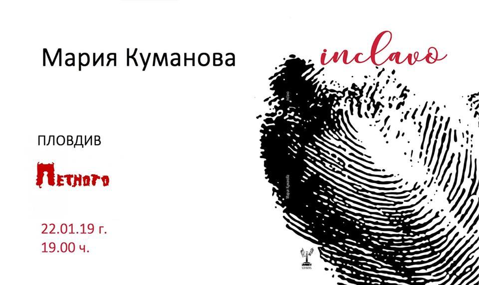 """Представяне на """"inclavo"""" от Мария Куманова в Пловдив"""