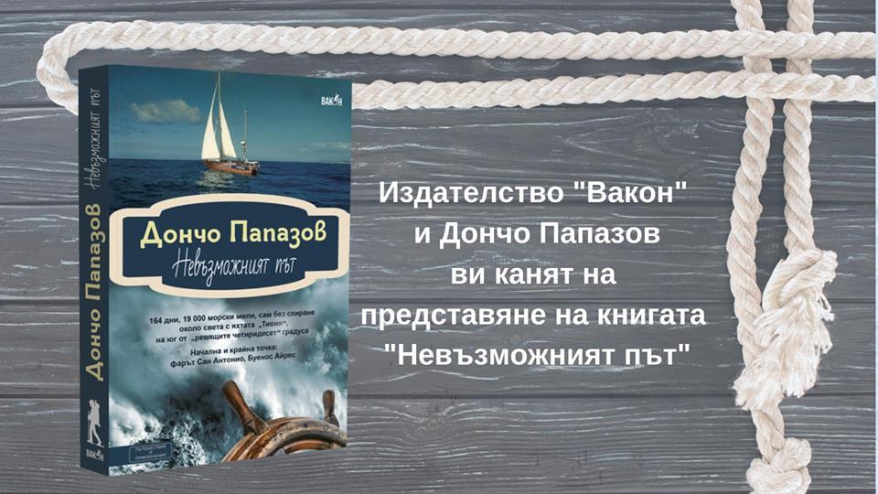 """Представяне на книгата """"Невъзможният път"""" от Дончо Папазов"""