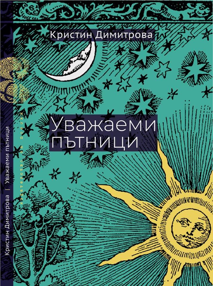"""Премиера на """"Уважаеми пътници"""" от Кристин Димитрова"""