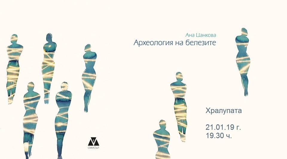 Археология на белезите - поезия от Ана Цанкова