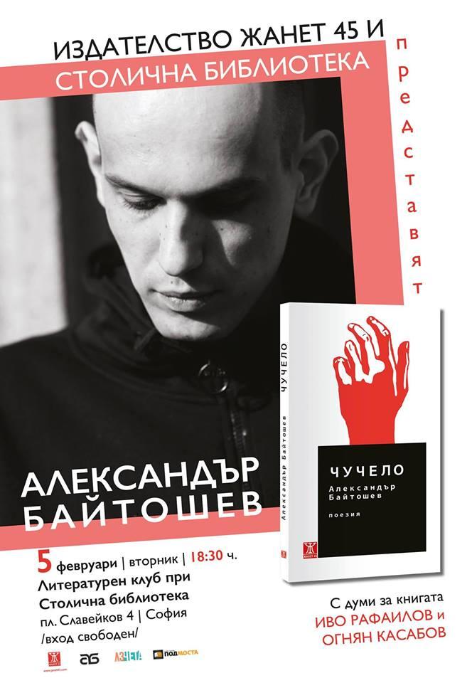 """Александър Байтошев представя """"Чучело"""" в Столична библиотека"""