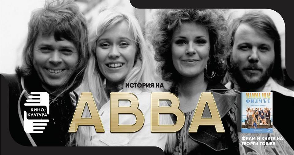 Извънредна прожекция АББА - филм и книга на Георги Тошев