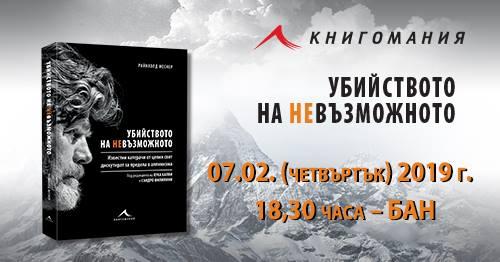 Райнхолд Меснер - представяне книга - вечер за Боян Петров