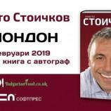 Христо Стоичков представя официалната си биография в Лондон на 1 февруари
