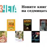 Новите книги на седмицата – 28 януари 2019 г.