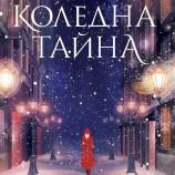 """""""Коледна тайна"""" – една зимна приказка за непозната земя и шотландско уиски"""