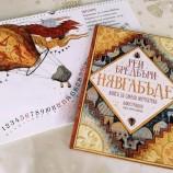 """""""Нявгабъде. Книга за смели мечтатели"""", или как една мистична приказка на Рей Бредбъри оживя на български"""