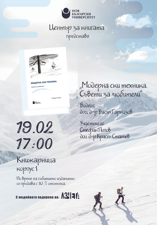 """Представяне на книгата """"Модерна ски техника. Съвети за любители"""" от Стефан Попов"""