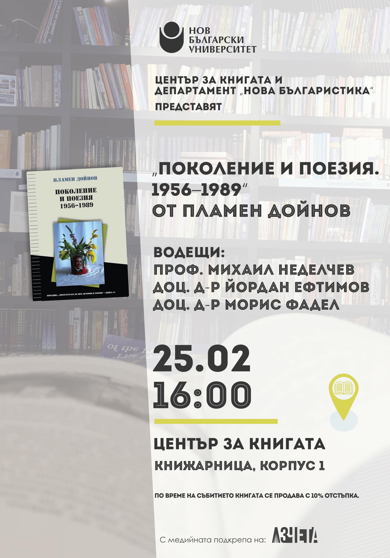 """Представяне на книгата """"Поколение и поезия. 1956–1989"""" от Пламен Дойнов"""