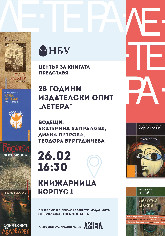 """Издателство """"Летера"""": 28 години издателски опит"""