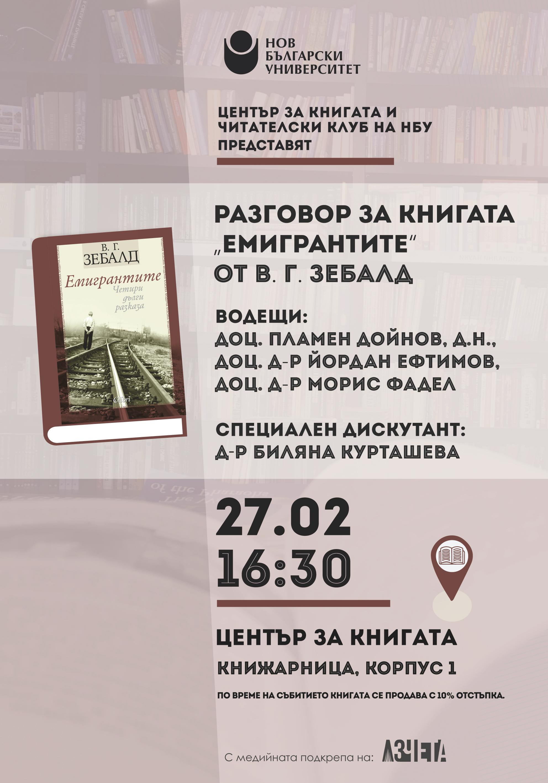 """Разговор за книгата """"Емигрантите"""" от В. Г. Зебалд"""
