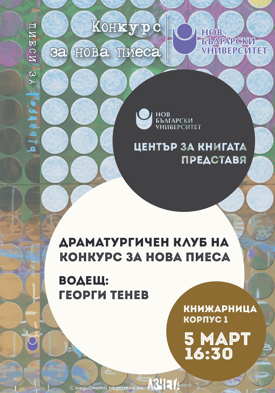 """""""Драма и документ"""" - сбирка на Драматургичен клуб на Конкурс за нова пиеса"""