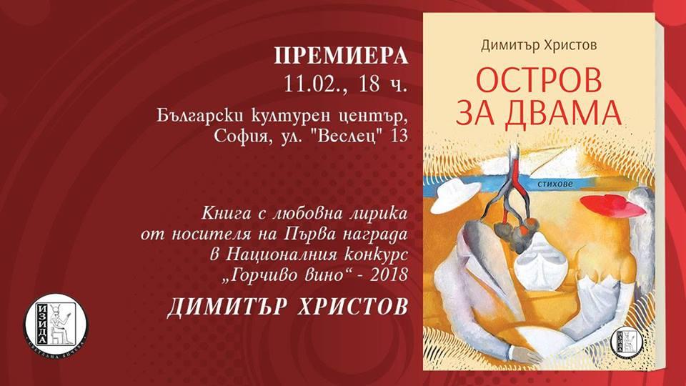 Премиера: Любовна лирика на Димитър Христов