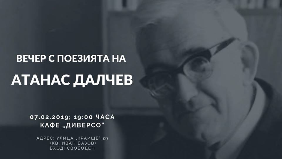 Вечер с поезията на Атанас Далчев
