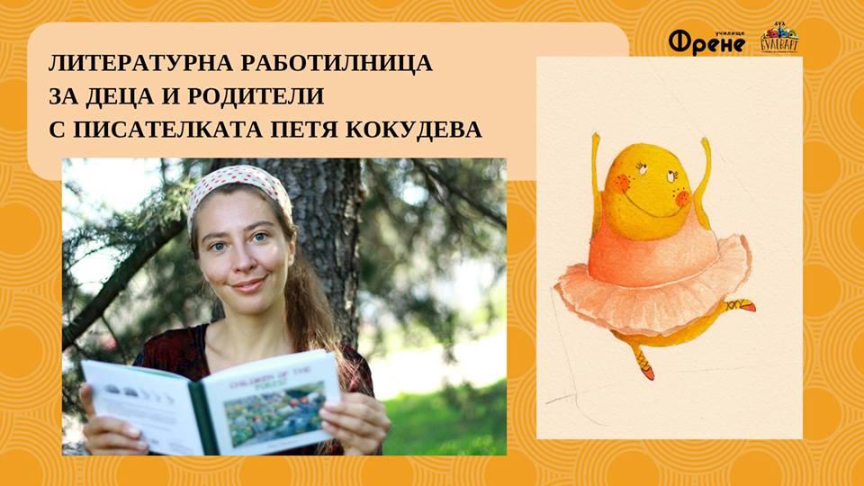 Литературна работилница с Петя Кокудева