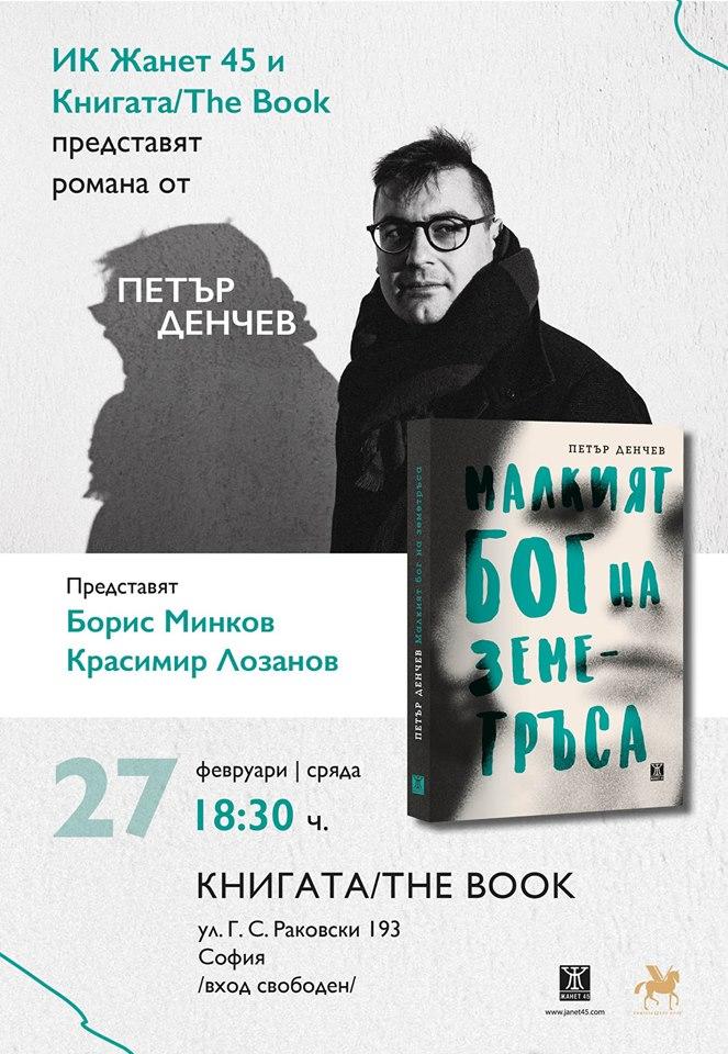 Петър Денчев представя в София