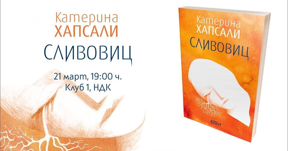 """Премиера на """"Сливовиц"""" от Катерина Хапсали"""