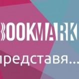 """Три предстоящи заглавия влязоха във фокуса на """"BookMark представя…"""" – vol. 5"""