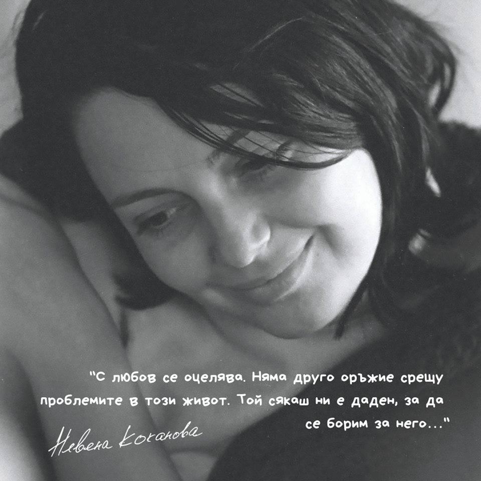 Изложба фотографии,филм и книга за Невена Коканова