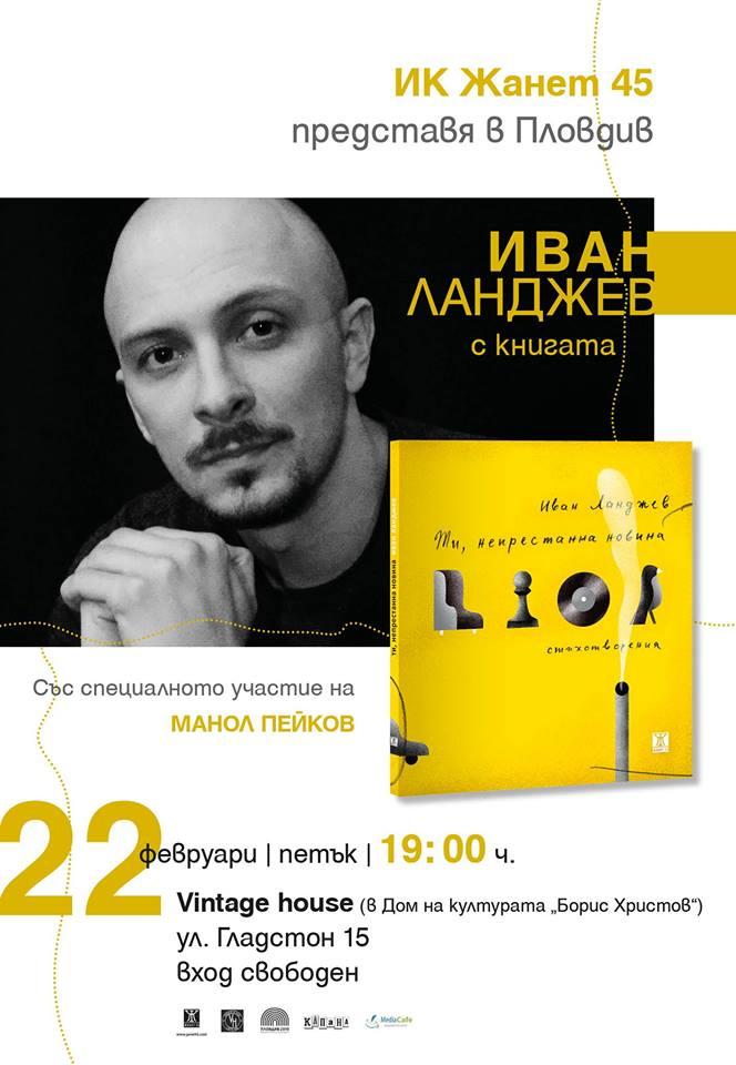Иван Ланджев в Пловдив