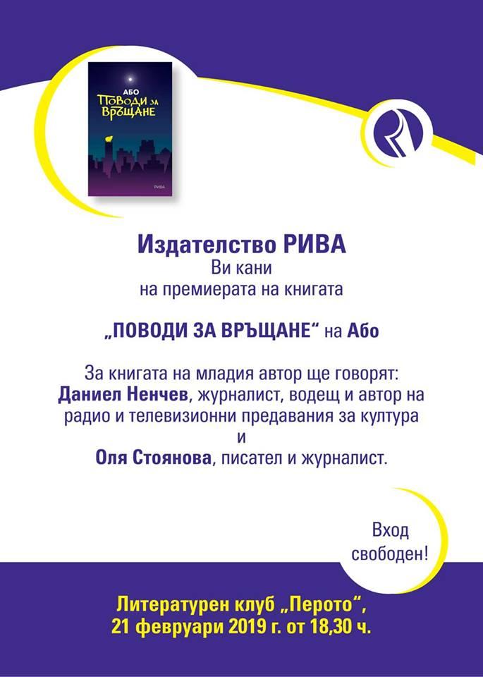 """Премиера на книгата """"Поводи за връщане"""" от Або"""