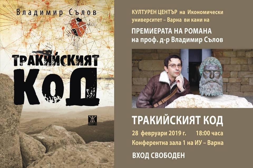 Владимир Сълов представя книгата Тракийският код