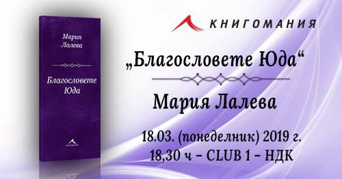 """Мария Лалева - премиера на стихосбирката """"Благословете Юда"""""""