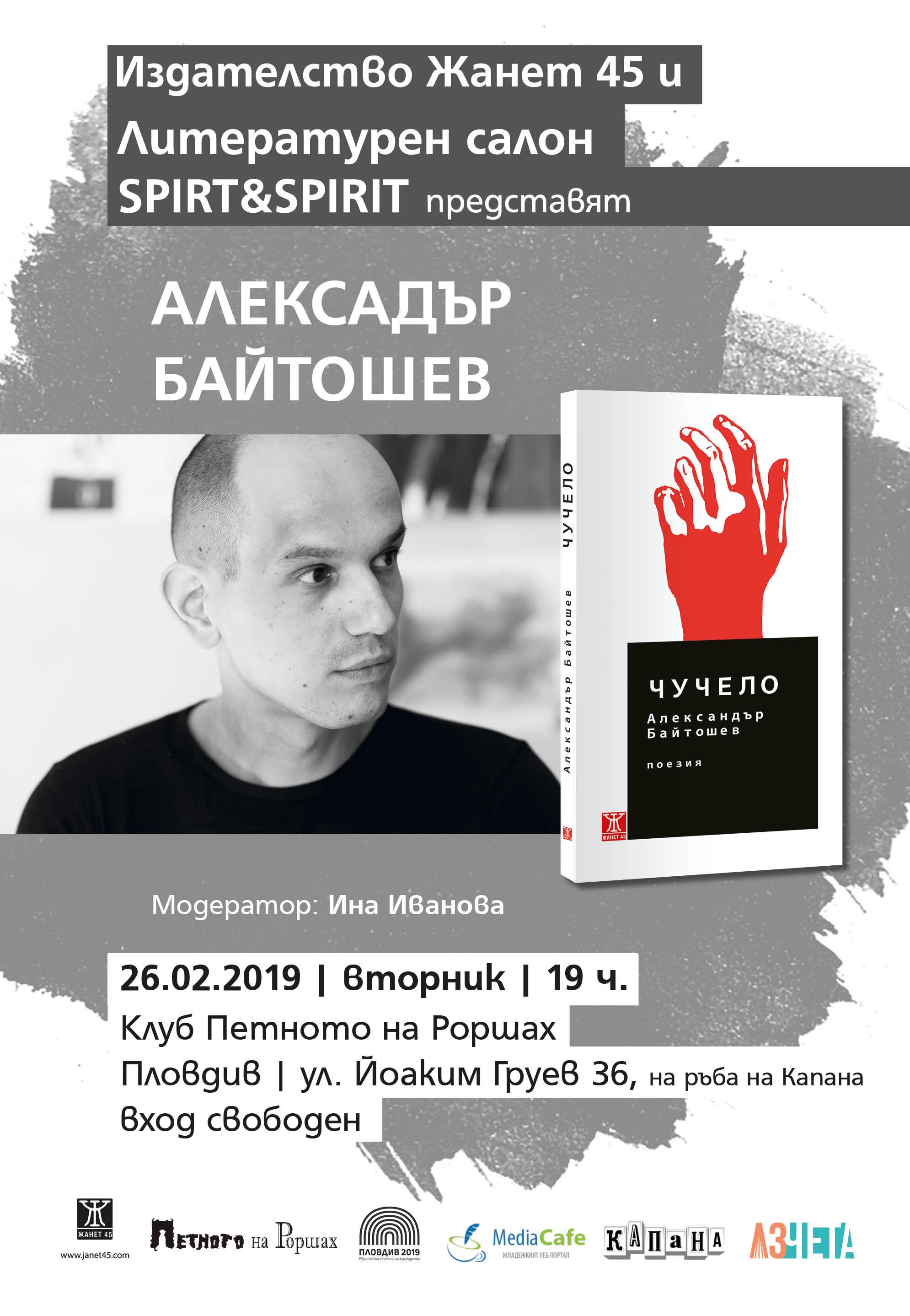 Александър Байтошев в Пловдив
