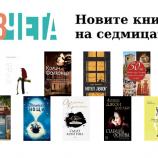 Новите книги на седмицата – 24 февруари 2019 г.