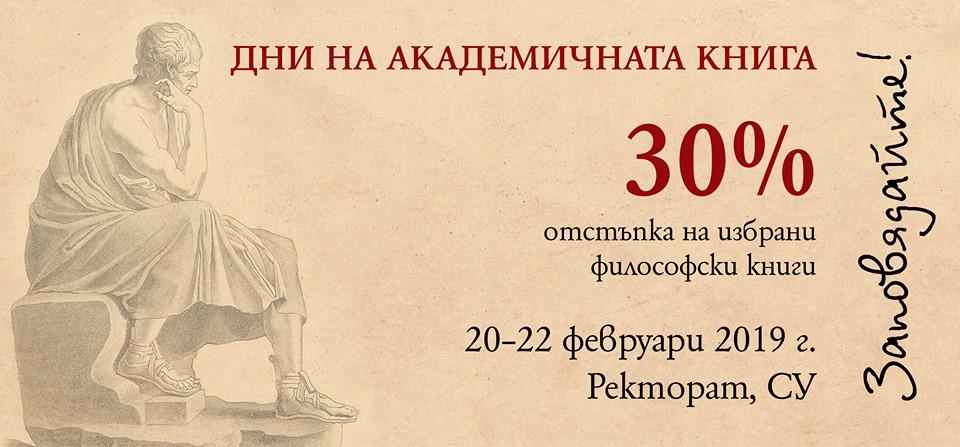 Дни на академичната книга в Софийски университет