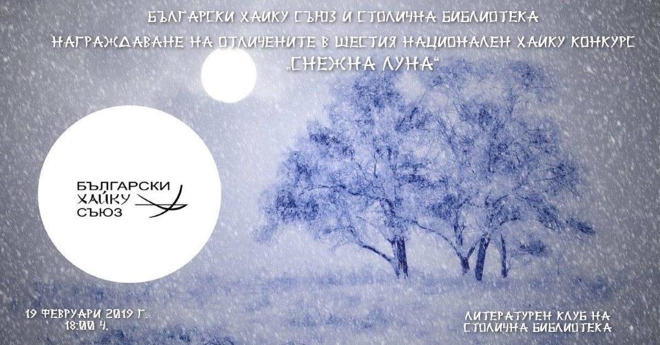 "Шести национален хайку конкурс ""Снежна луна"""
