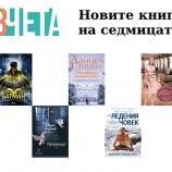 Новите книги на седмицата – 3 февруари 2019 г.