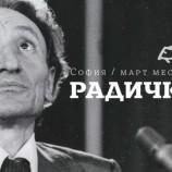 """С """"Радичкови дни"""" в София продължава честването на 90 години от рождението на Йордан Радичков"""