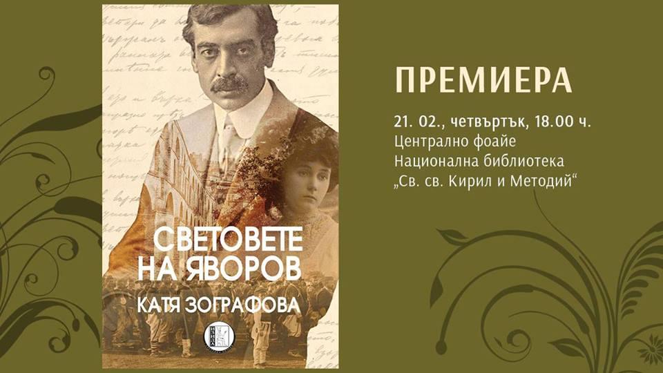 """Премиера на """"Световете на Яворов"""" от Катя Зографова"""