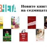 Новите книги на седмицата – 10 февруари 2019 г.