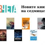 Новите книги на седмицата – 18 февруари 2019 г.