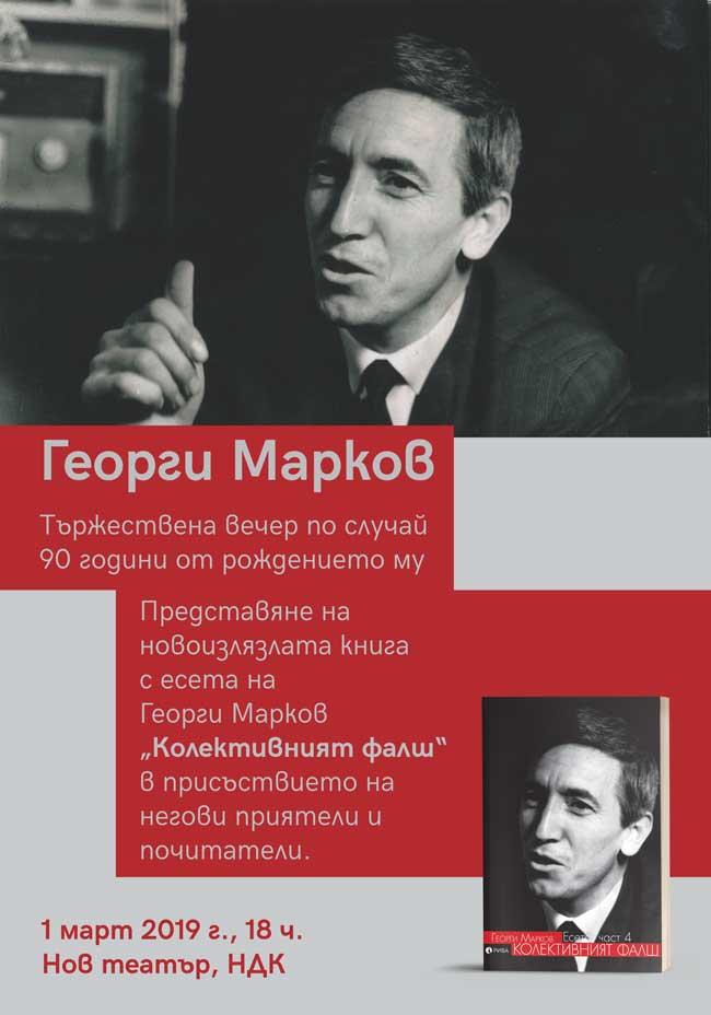 90 годишнина от рождението на Георги Марков - тържествена вечер