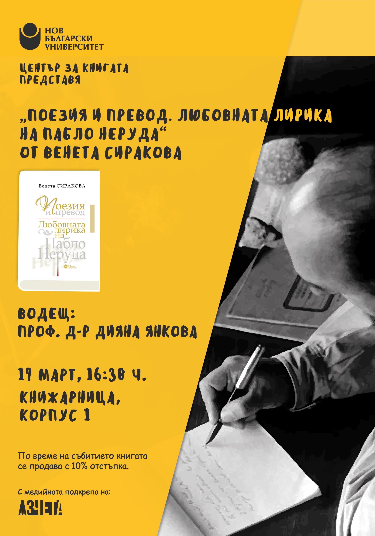 """Премиера на книгата """"Поезия и превод. Любовната лирика на Пабло Неруда"""""""