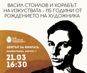 Васил Стоилов и Корабът на изкуствата – 115 години от рождението на българския художник Васил Стоилов