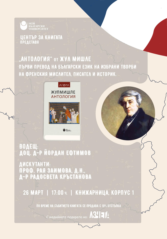 """Представяне на """"Антология"""" от Жул Мишле"""