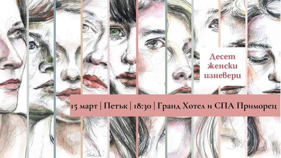 """Премиера на книгата """"Десет женски изневери"""" в Бургас"""