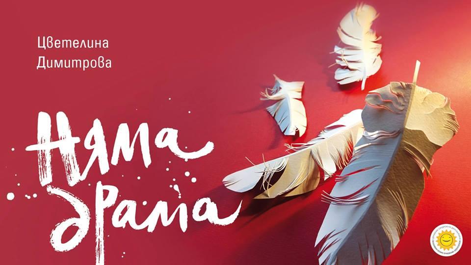 """Премиера на стихосбирката """"Няма драма"""" от Цветелина Димитрова"""