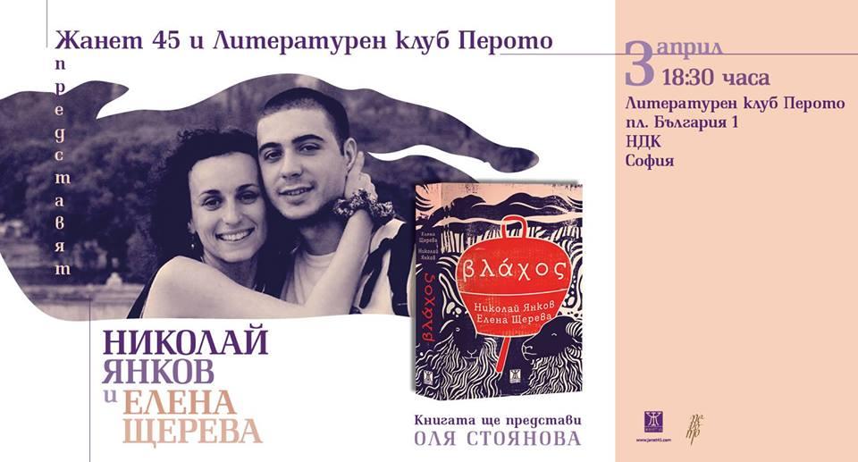 """Представяне на книгата """"Влахос"""" от Николай Янков и Елена Щерева в София"""