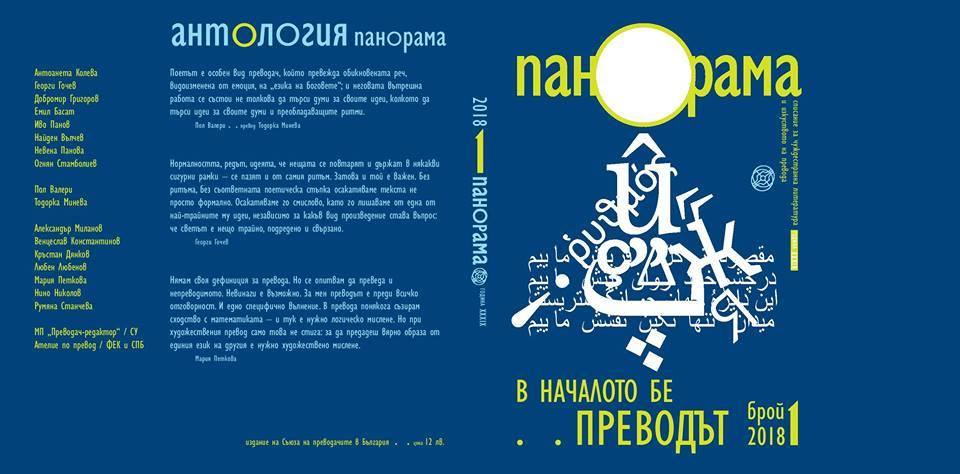"""Представяне на книгата """"В началото бе преводът"""""""